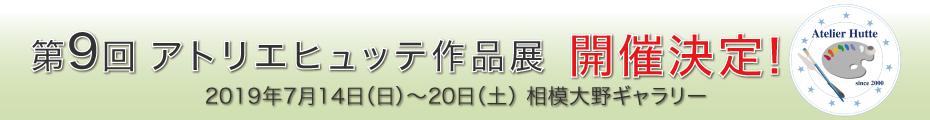 第9回アトリエヒュッテ作品展開催決定!2019年7月14日〜20日