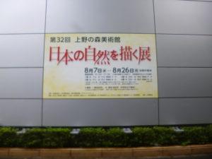今年も恒例の「上野の森美術館 日本の自然を描く展」の季節がやってきました。ヒュッテからは喜納裕子さん、野中治子さん、野村文子さんの3名が昨 年に引き続き今年も入選されました!おめでとうございます!