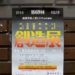 第69回 「創造展」(清水幸夫さん出品)東京都美術館