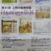 第31回上野の森美術館 日本の自然を描く展 ヒュッテ会員から4名入選!